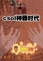 csol神器时代6.5