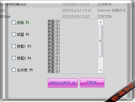 《欢乐水浒传》修改器+5