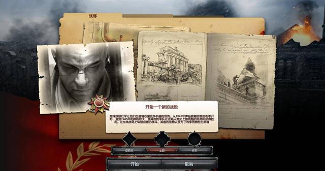 英雄连2中文正式版截图1