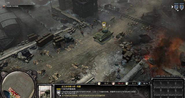 英雄连2中文正式版截图0