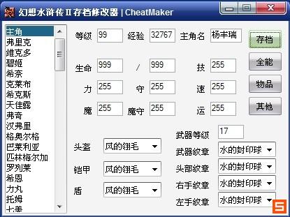 《幻想水浒传2》存档修改器