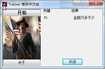 《帝国:全面战争》简体中文版金钱修改器