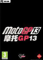 摩托GP13