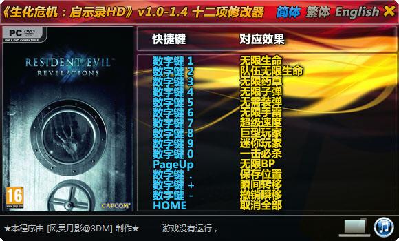 《生化危机:启示录HD》修改器+12 v1.0-v1.4