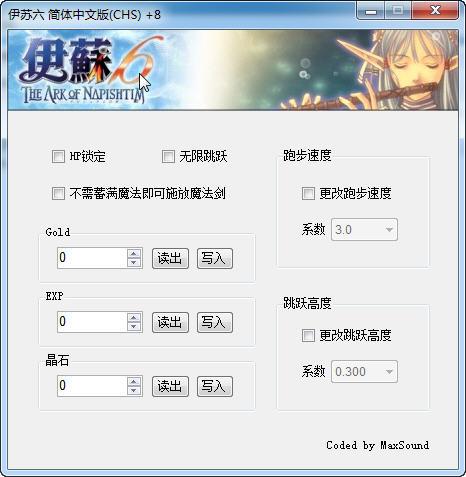 《伊苏5》简体中文版修改器