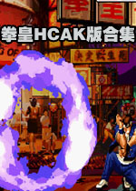 拳皇hack版合集