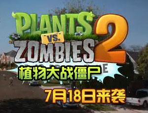 僵尸变身法老海盗 《植物大战僵尸2》细节披
