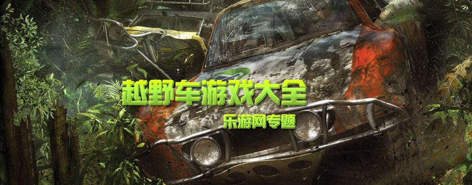 越野车游戏_越野车游戏大全_越野车游戏单机版下载