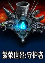 繁荣世界:守护者完整中文版