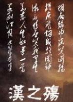 汉之殇:全面战争中文硬盘版