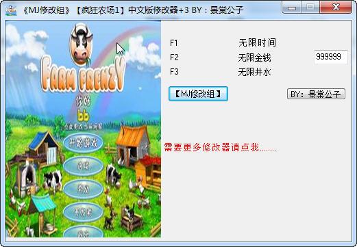 《疯狂农场1》中文版修改器+3
