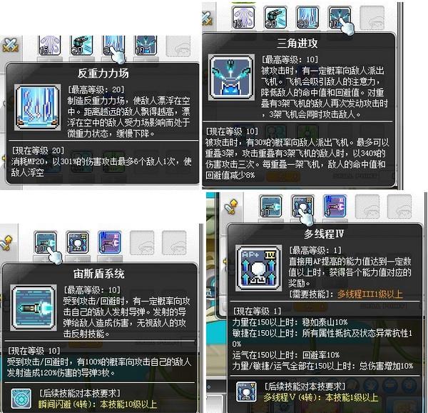 冒险岛尖兵技能详细介绍