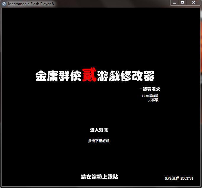 《金庸群�b��2》修改器 V1.04