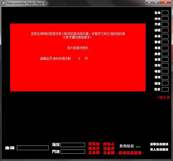 《金庸群侠传2》修改器 V1.04截图1