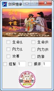 《剑侠情缘》修改器+6