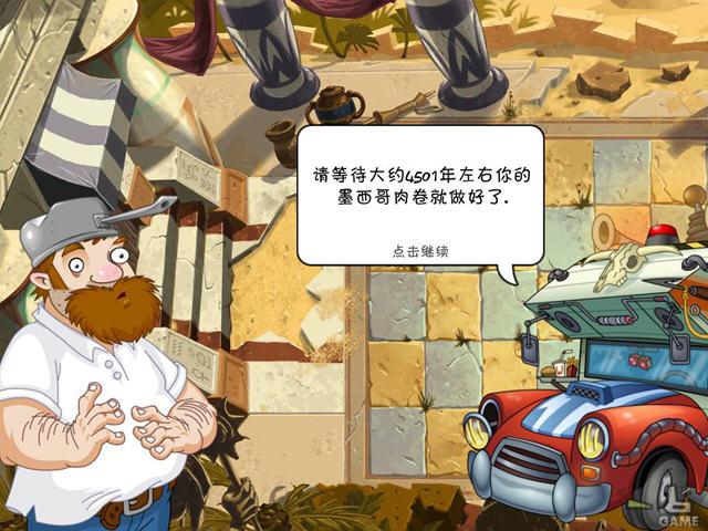植物大战僵尸2官方简体中文版截图0