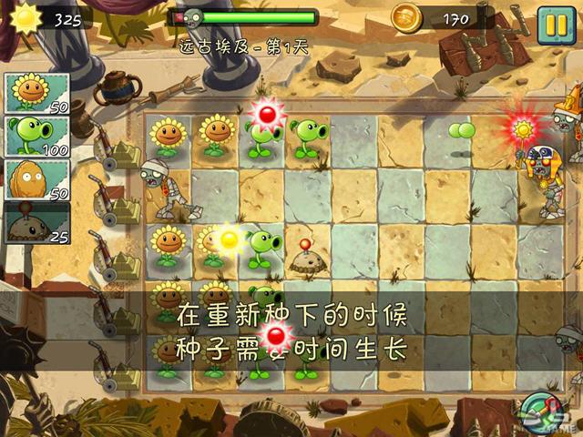 植物大战僵尸2官方简体中文版截图1