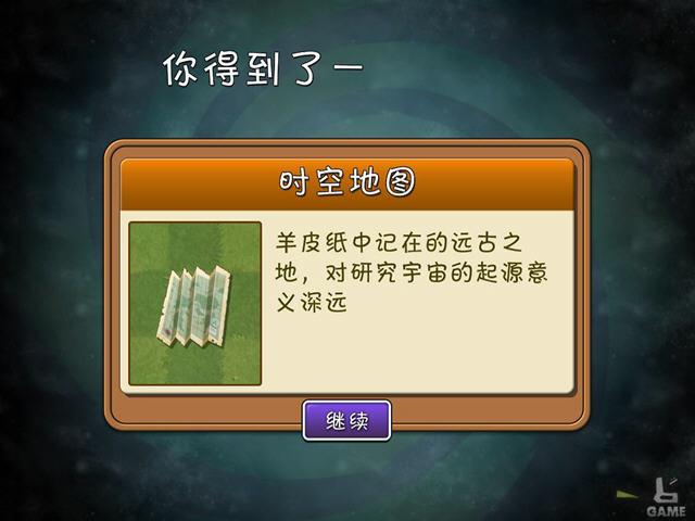 植物大战僵尸2官方简体中文版截图2