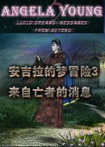 安吉拉的梦冒险3:来自亡者的消息