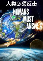 人类必须反击