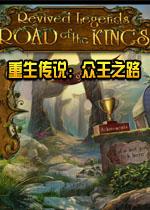 重生传说:众王之路