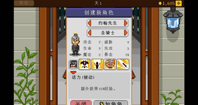 骑士经理+1版完整汉化版截图1
