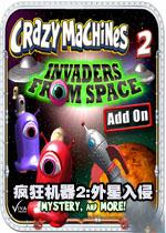 疯狂机器2:外星入侵