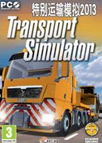 特别运输模拟2013