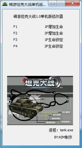 《锦游坦克大战》修改器+4