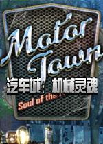 汽车城:机械灵魂