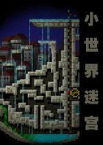小世界迷宫