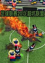 足球联赛2013:超坑联盟