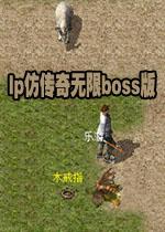 lp仿传奇单机版无限boss版