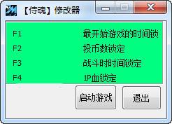 《侍魂》修改器+4