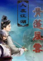 人在江湖之青蓬�L云