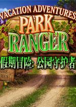 假期冒险:公园守护者