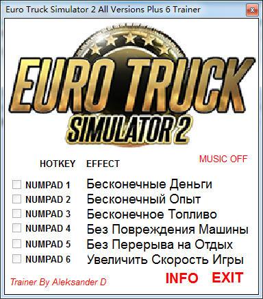 《欧洲卡车模拟2》修改器+6