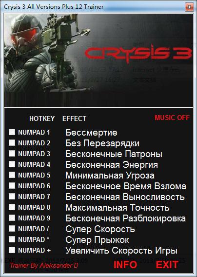 《孤岛危机3》修改器+12