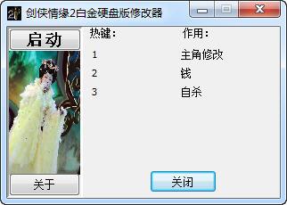 《剑侠情缘2》修改器+3