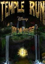 神庙逃亡2魔境仙踪电脑版