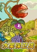 水果保卫战无敌版