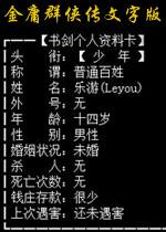 金庸群侠传文字版