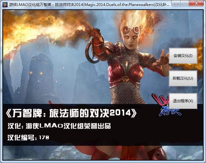 《万智牌:旅法师对决2014》汉化补丁游戏