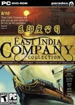 东印度公司:典藏版