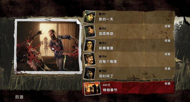 行尸走肉:400天中文汉化版截图0