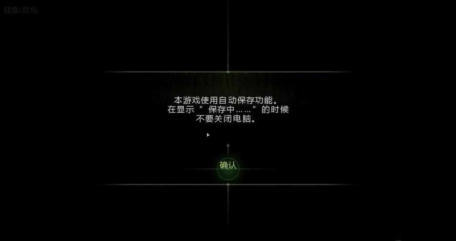 《生化危机:启示录HD》通关存档