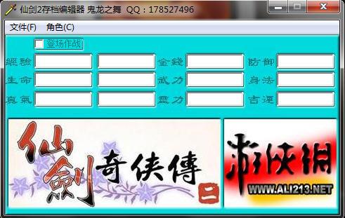 《仙剑奇侠传2》超级存档修改器