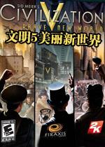 文明5美丽新世界中文汉化版