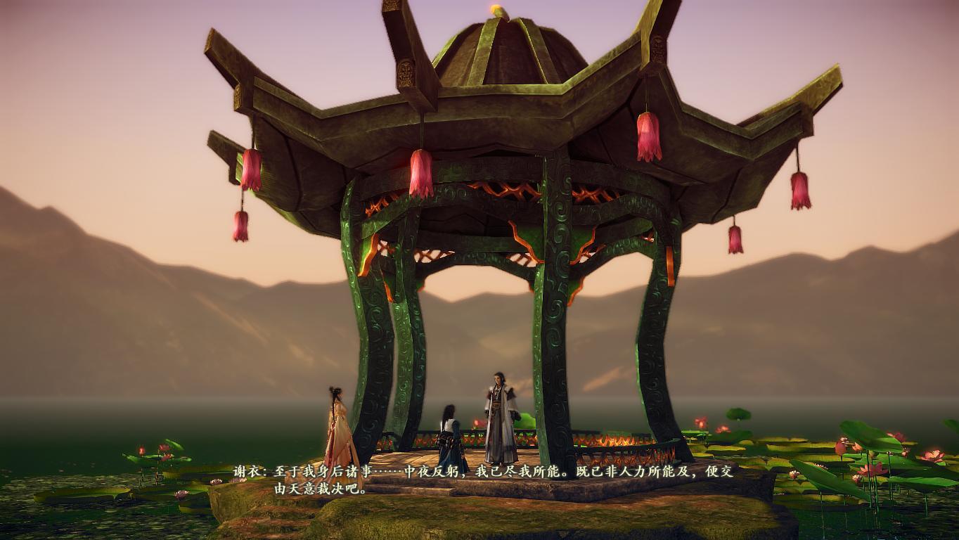 古剑奇谭2高清游戏截图(二)