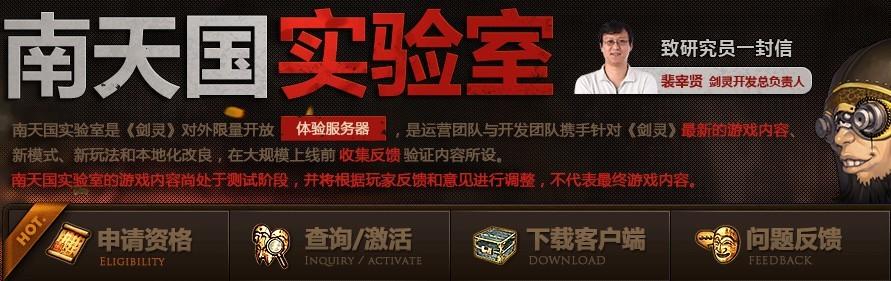 剑灵会员年费_剑灵南天国实验室测试资格获取途径汇总_乐游网